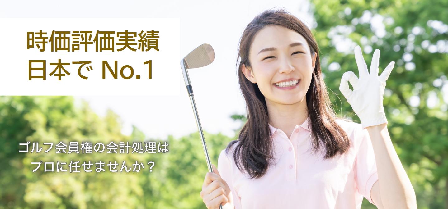 ゴルフ会員権の会計処理いつまで自分でやるつもりですか?プロに任せてみませんか?